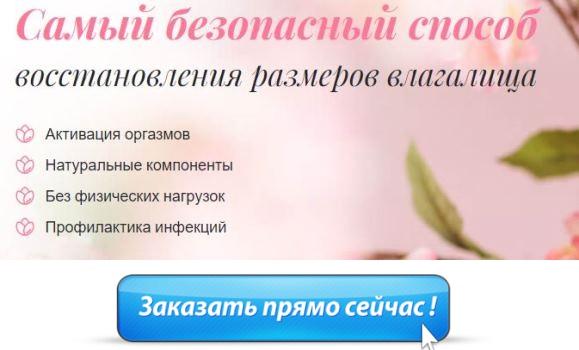Купить средство для сужения влагалища в Новомосковске